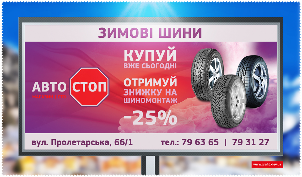 Дизайн билборда для СТО