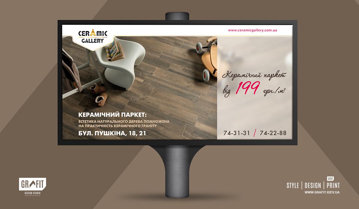 Дизайн билборда салона керамики и сантехники