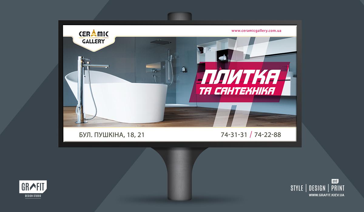 Разработка дизайна билборда для салона сантехники