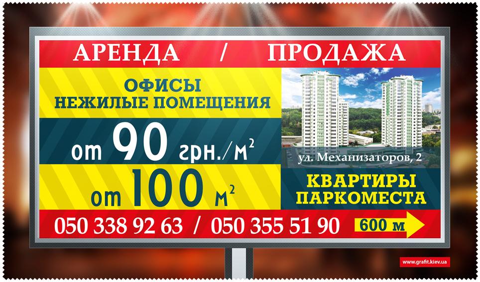 Дизайн билборда для агенства недвижимости