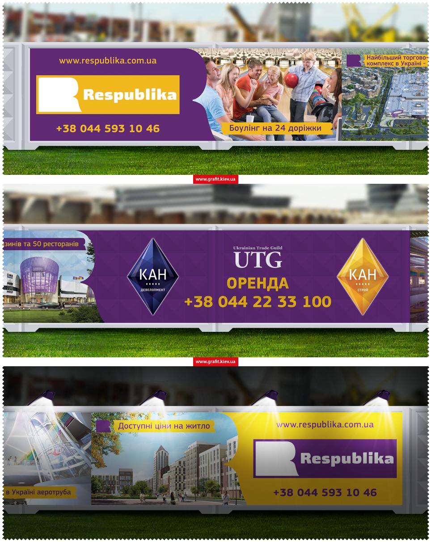 Разработка дизайна наружной рекламы Respublika