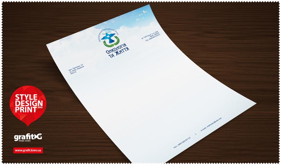 Разработка фирменного стиля и логотипа для благотворительного фонда Онкология и Жизнь - дизайн бланка