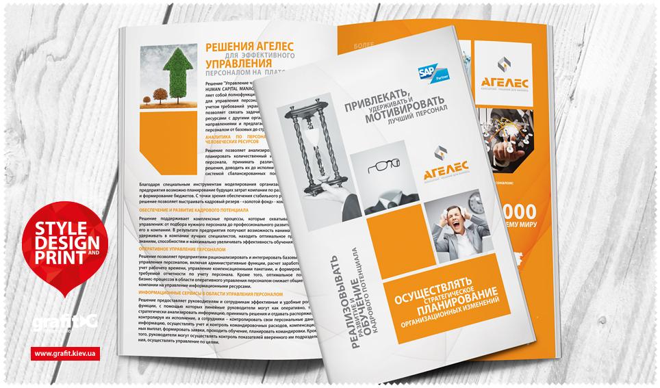 Дизайн буклета компании Агелес
