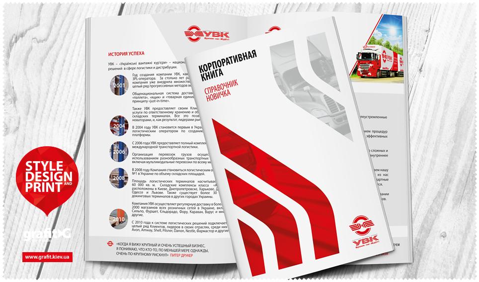 Дизайн буклета логистической компании УВК