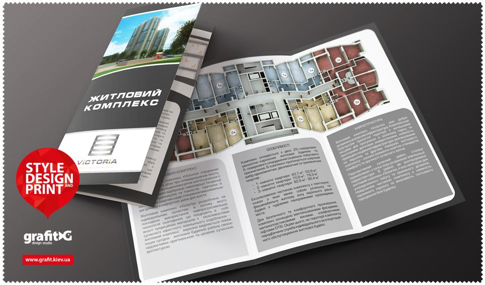Разработка дизайна евро-буклета для жилого комплекса