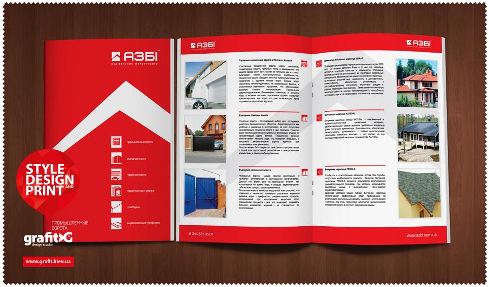 Дизайн каталога строительной компании Азби