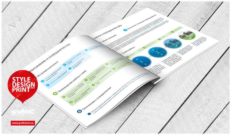 Дизайн буклета компании Irritech