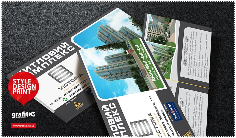 Разработка фирменного стиля и логотипа для жилого комплекса Victoria - дизайна флаера