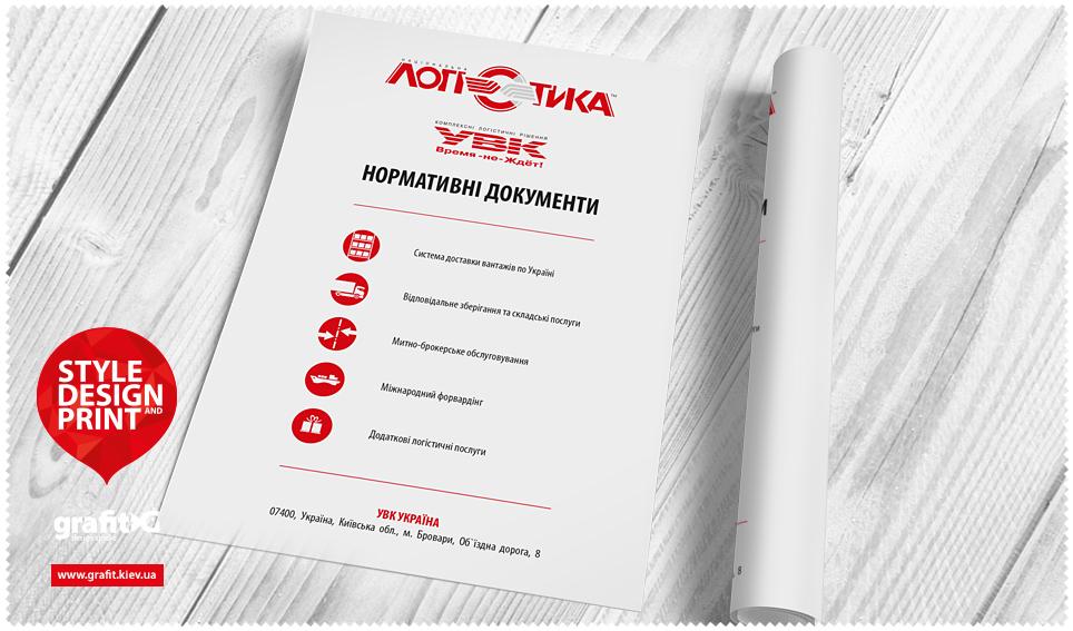 Дизайн листовки логистической компании УВК