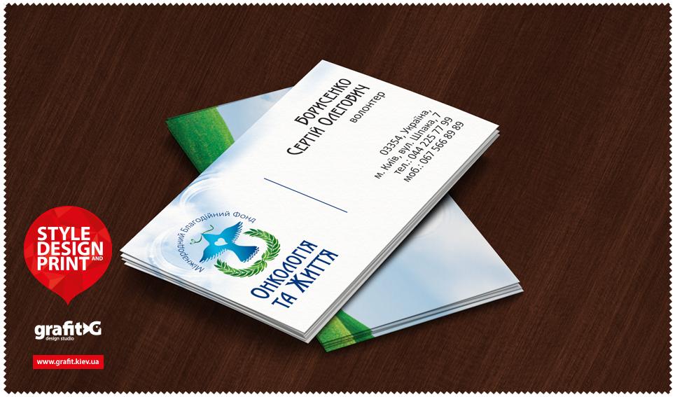 Разработка фирменного стиля и логотипа для благотворительного фонда Онкология и Жизнь - дизайн визиток