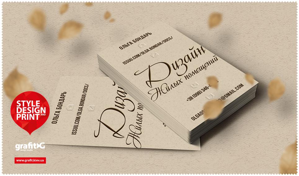 Дизайн визиток дизайнера жилых помещений