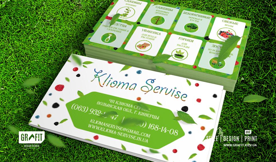 Дизайн визиток для компании Klioma Servise