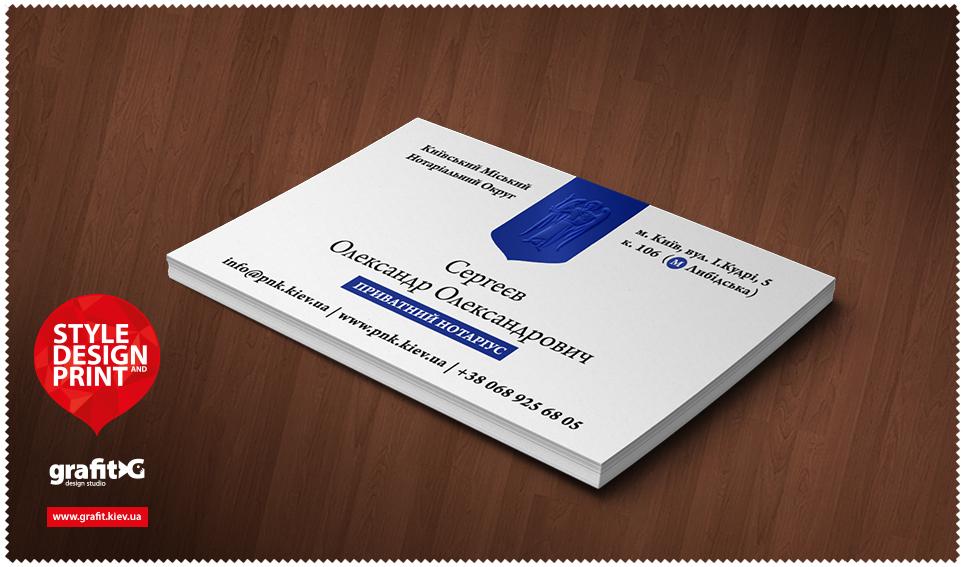 Дизайн визиток нотариуса