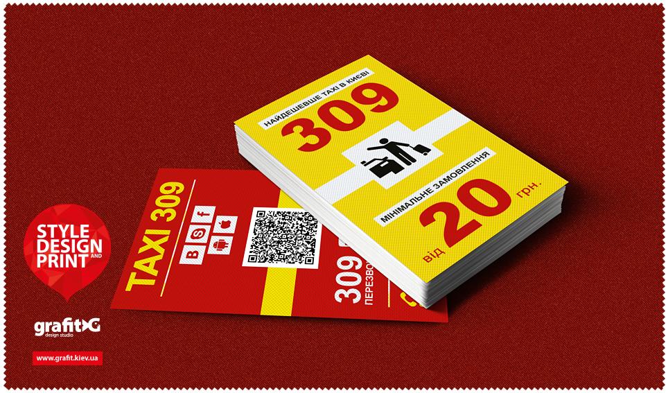 Дизайн визиток Taxi 309