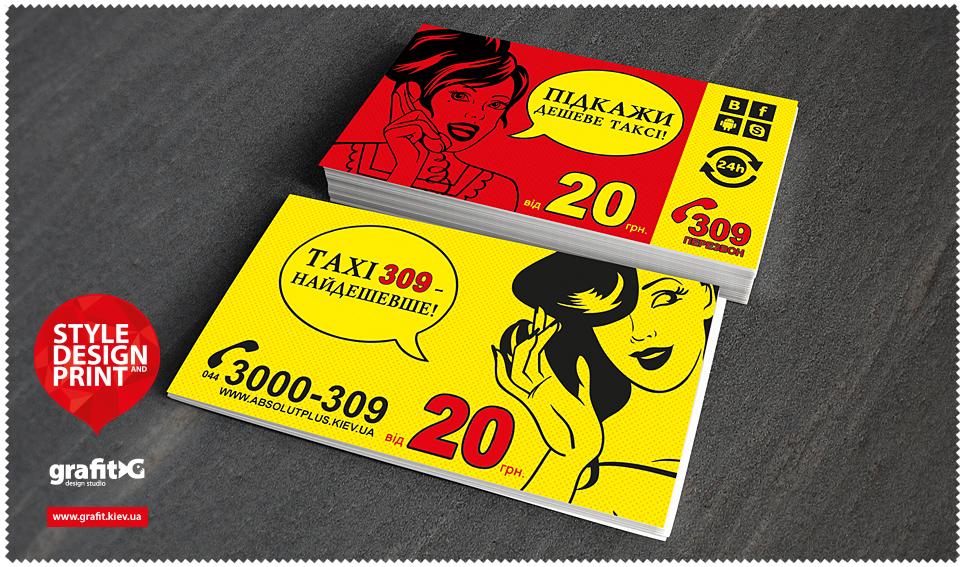 Дизайн визитки Taxi 309