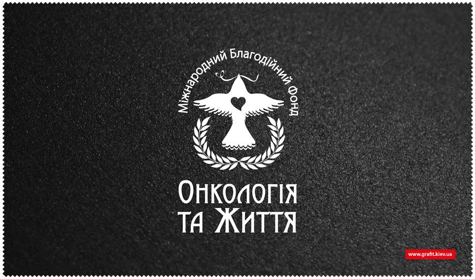 Разработка логотипа для благотворительного фонда Онкология и Жизнь